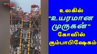 உலகின் உயரமான முருகன் கும்பாபிஷேகம் | 146 feet world Tallest Murugan | Salem Murugan | Britain Tamil