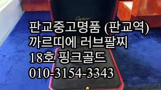 ☆판교중고명품☆ 까르띠에 러브 브레이슬릿18호 핑크골드
