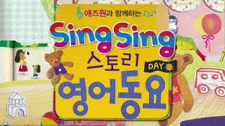 에즈원과 함께하는 SING SING 스토리 영어동요 B…
