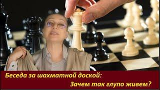 Беседа за шахматной доской:  Зачем так глупо живем № 2173