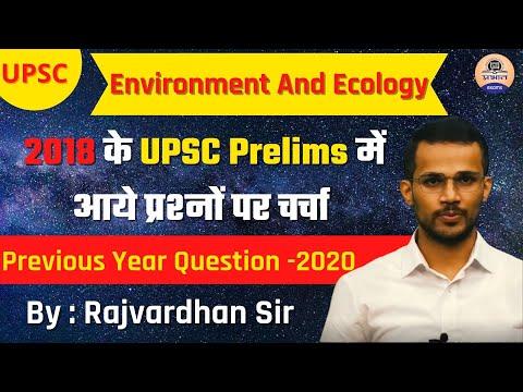 UPSC Environment And Ecology || UPSC Prelims Question Paper 2018 || Prabhat Exam UPSC CSE 2022