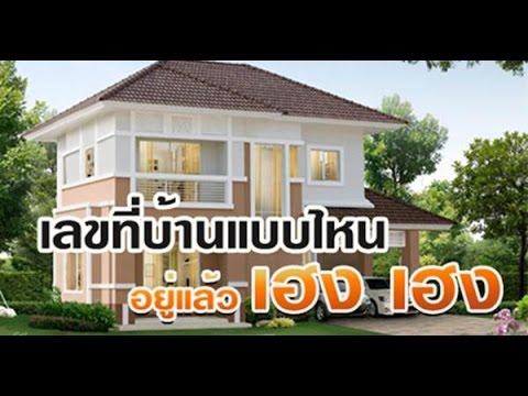 (EOK) ฮวงจุ้ยเลขที่บ้าน ผลรวมบ้านเลขที่ดีอย่างไรมาดูกัน
