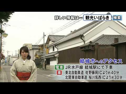 磯山さやかの旬刊!いばらき『結城紬』ダイジェスト版(平成29年11月17日放送)
