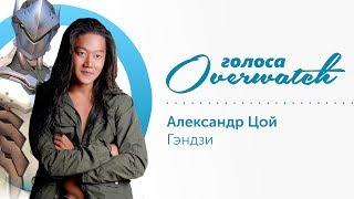 Голоса Overwatch - Александр Цой | Гэндзи