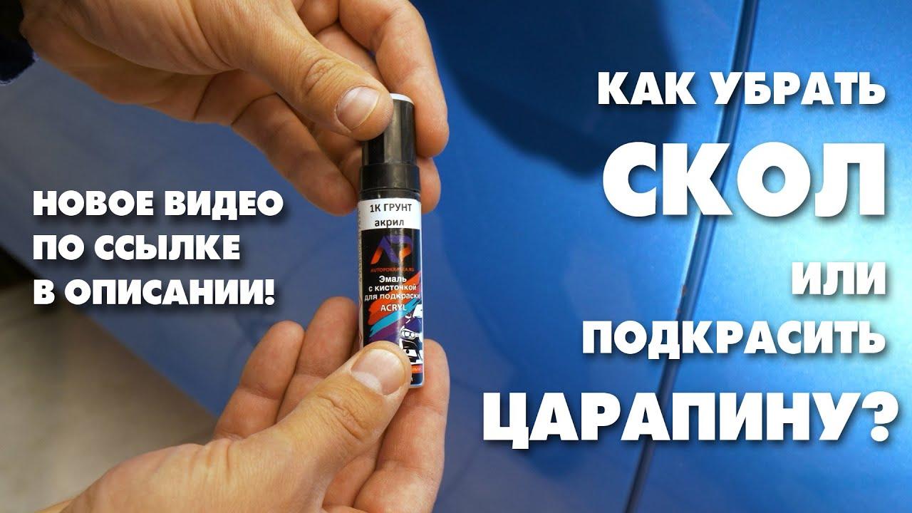 Краска-карандаш touch-up paint акриловая краска во флаконе с кисточкой для косметического ремонта мелких царапин на кузове. Touch up paint краска-карандаш 12ml для японских автомобилей. Цена. 300 руб. Купить сейчас. Количество: 1 в наличии. +7 904 895 xx xx показать контакты. Аватарка.