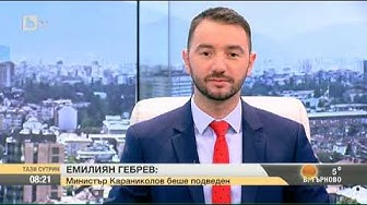 Тази Сутрин: Емилиян Гебрев: Зад 6-те млн. лв. няма скрити договорки, те са за ВМЗ – Сопот