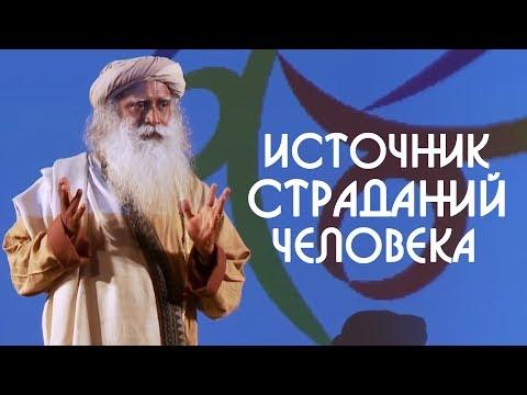 Источник страданий человека - Садхгуру видео на Русском