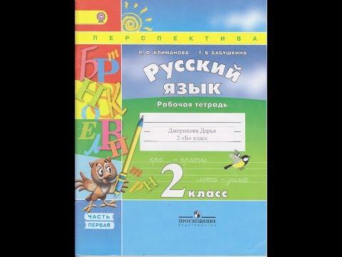Русский язык 2 класс рабочая тетрадь с ответами Дарьи Джериховой