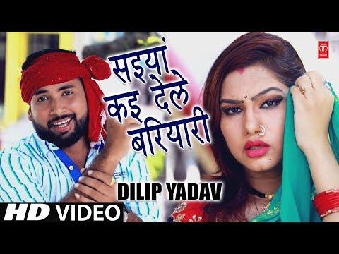 SAIYAN KAI DELE BARIYARI | Latest Bhojpuri Lokgeet Video Song 2018 | SINGER - DILIP YADAV