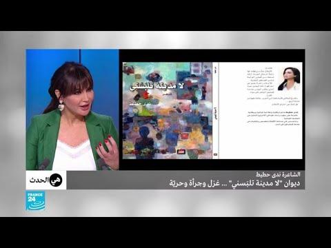 الشاعرة ندى حطيط.. ديوان -لا مدينة تلبسني-..غزل وجرأة وحرية  - 18:59-2019 / 11 / 11