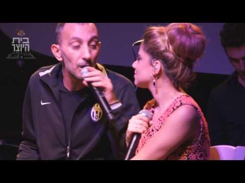 שירי מימון ושמעון בוסקילה - מאמא - מופע השקה