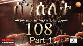 senselet-drama-s05-ep-108-part-1-ሰንሰለት-ምዕራፍ-5-ክፍል-108-part-1
