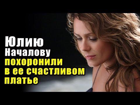 ⚡ Юлия Началова. Счастливое платье