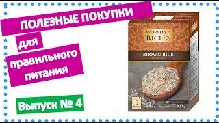 Полезный бурый рис