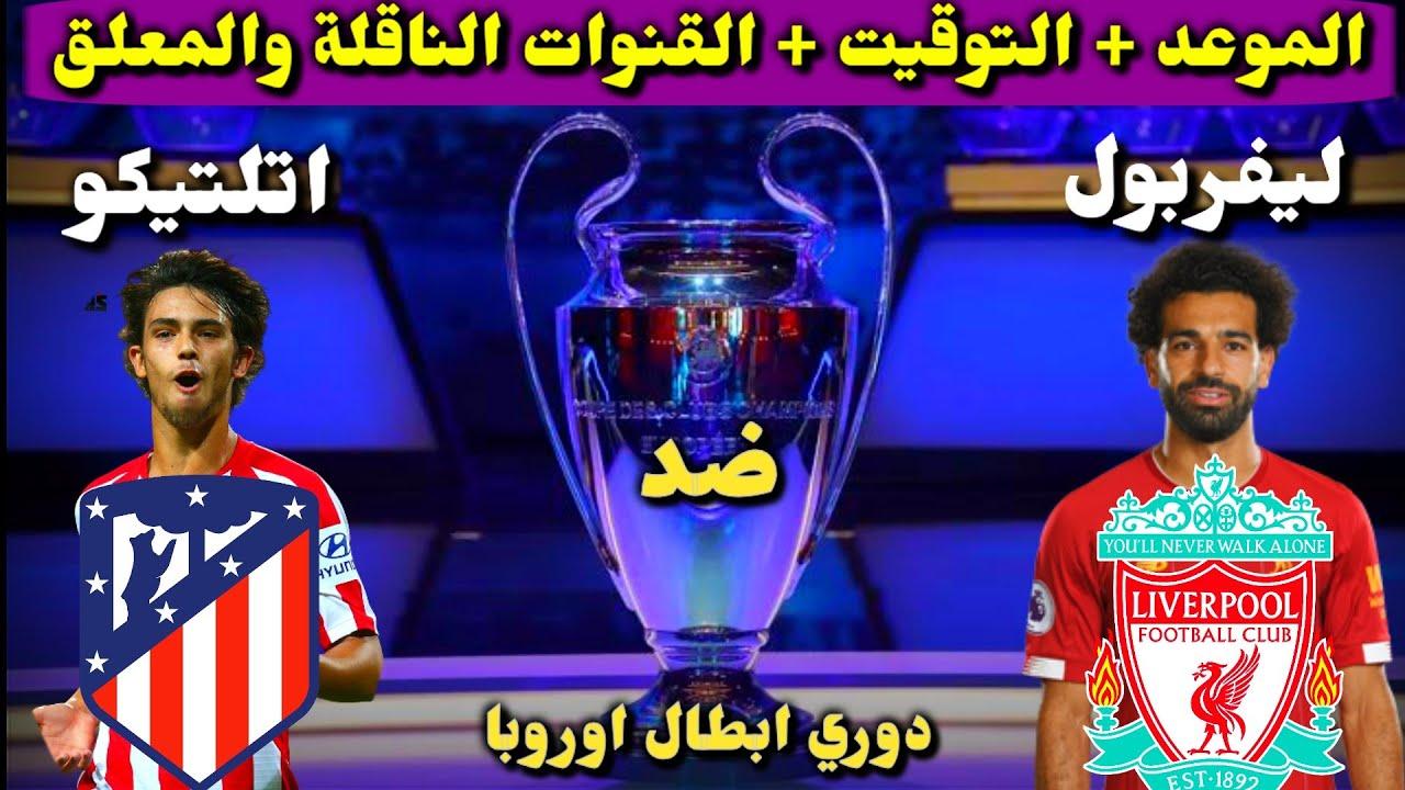 موعد مباراة ليفربول واتلتيكو مدريد في دوري ابطال اوروبا والتوقيت والقنوات الناقلة