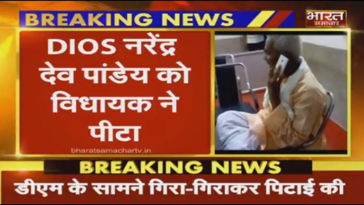 Ballia : BJP विधायक Surendra Singh ने DM के सामने DIOS को पीटा।