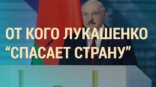 Угрозы Лукашенко и ответ Тихановской   ВЕЧЕР   04.08.20