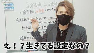 小倉美咲ちゃんの母親が募金。集まった180万は台風被害の方に!?(道志村キャンプ場/ワンクリエイション/森たぐい/行方不明)