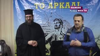 Βασιλόπιτα 2017 Συλλόγου Κρητών ν. Κιλκίς