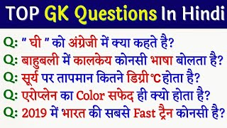 Top 10 gk questions in hindi 2019 - funny gk Questions - gk Questions and answers