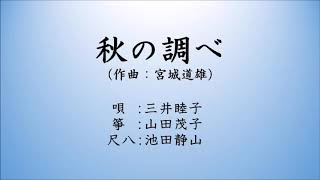 秋の調べ(宮城道雄)/池田静山・三井睦子・山田茂子