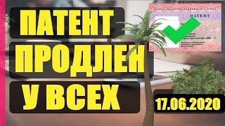СРОЧНО ПАТЕНТ ПРОДЛЕН Отмена Оплаты Патента Патент Отмен