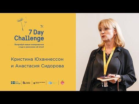 Кристина Юханнессон и Анастасия Сидорова