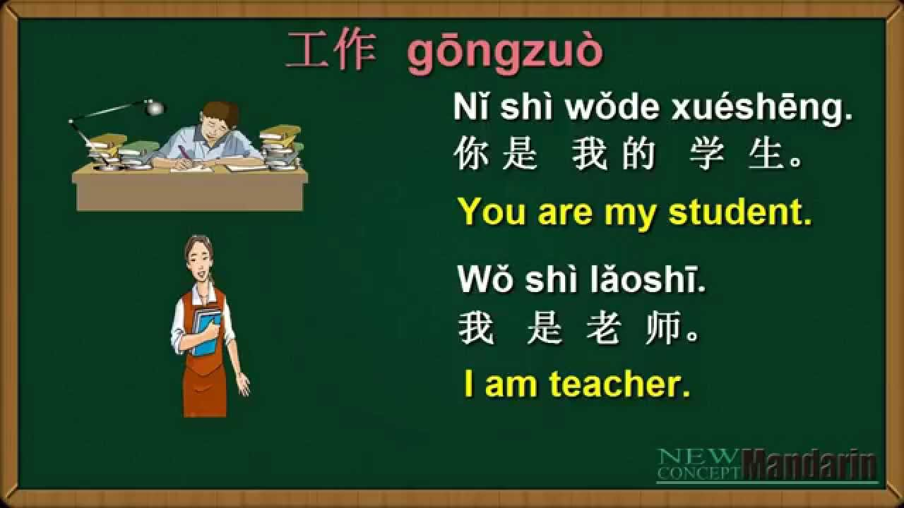 Learn Chinese: Free Mandarin Lesson 16 : What do you do ...