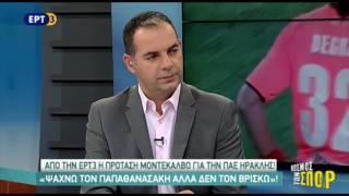 Τρία εκ. ευρώ η πρόταση του Φάμπιο Μοντεκάλβο  για την αγορά του Ηρακλή