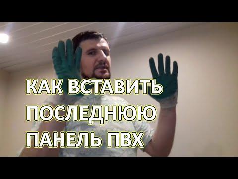 Как поставить последнюю пластиковую панель на потолке видео