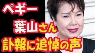 【訃報】ペギー葉山さんに追悼の声続々 五木ひろし驚き「この間までお元...