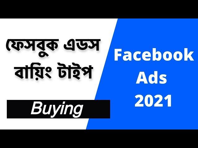 Facebook Ads Buying Type (ফেসবুক এডস বায়িং টাইপ)   Facebook Ads Tips 2021