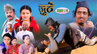 Nepali Serial Juthe (जुठे) Episode 2 || March 24-2021 By Raju Poudel Marichman Shrestha