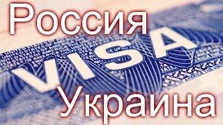 видео Россия и Белоруссия не будут вводить визовый режим