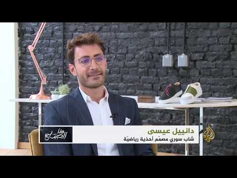 هذا الصباح- قصة نجاح للاجئ سوري بعالم الموضة الفرنسية  - نشر قبل 2 ساعة