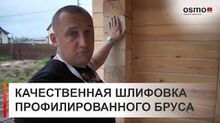 видео Отделка деревянного дома из профилированного бруса снаружи