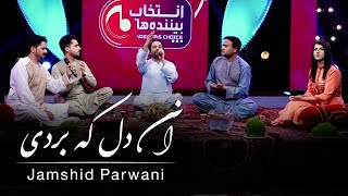 Jamshid Parwani - On Dil Ki Burdi (The Heart You Won) / جمشید پروانی - آهنگ چهار بیتی آن دل که بردی