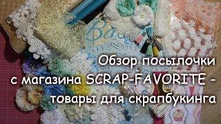 Обзор шикарной посылочки от  магазина SСRAP-FAVORITE - товары для скрапбукинга