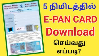 How to download E-Pan online in tamil   How to get E-Pan card   UTI   NSDL   E-Pan card download
