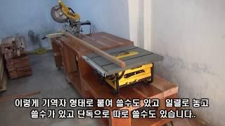 초보목공 2단 불리형 작업 테이블 만들기