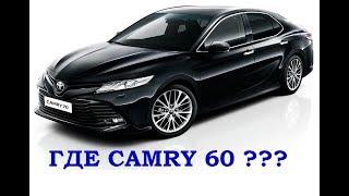 Почему нет выпуска Toyota Camry 60??? - 1 Minute Story NS