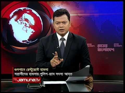 Terror Strikes Dhaka _ Jamuna TV _ Rahat Minhaz