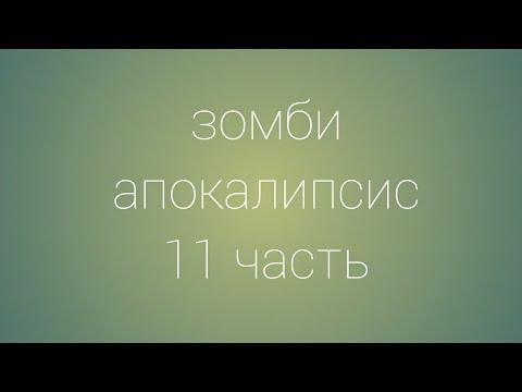 Зомби апокалипсис 11 часть рисуем мульт фильмы 2