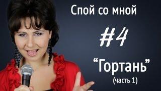 """Уроки вокала, Ирина Цуканова """"Спой со мной"""" (#4) Гортань, упражнение для гортани, обучение вокалу"""