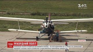 Пілоти завершують останні приготування Ан 2 до нового світового досягнення
