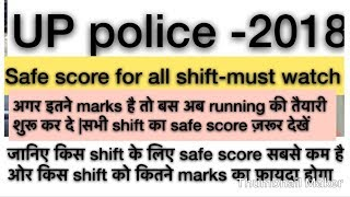 UP police 👮‍♀️-2018 || shift wise safe score || UPP-2018 shift wise cutoff