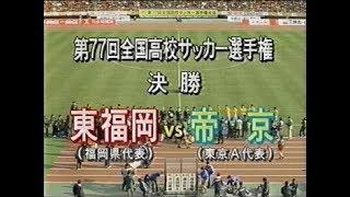 第77回全国高校サッカー選手権大会 決勝戦 東福岡×帝京(前半戦) 東...