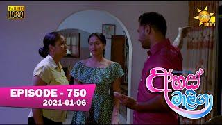 Ahas Maliga | Episode 750 | 2021-01-06 Thumbnail