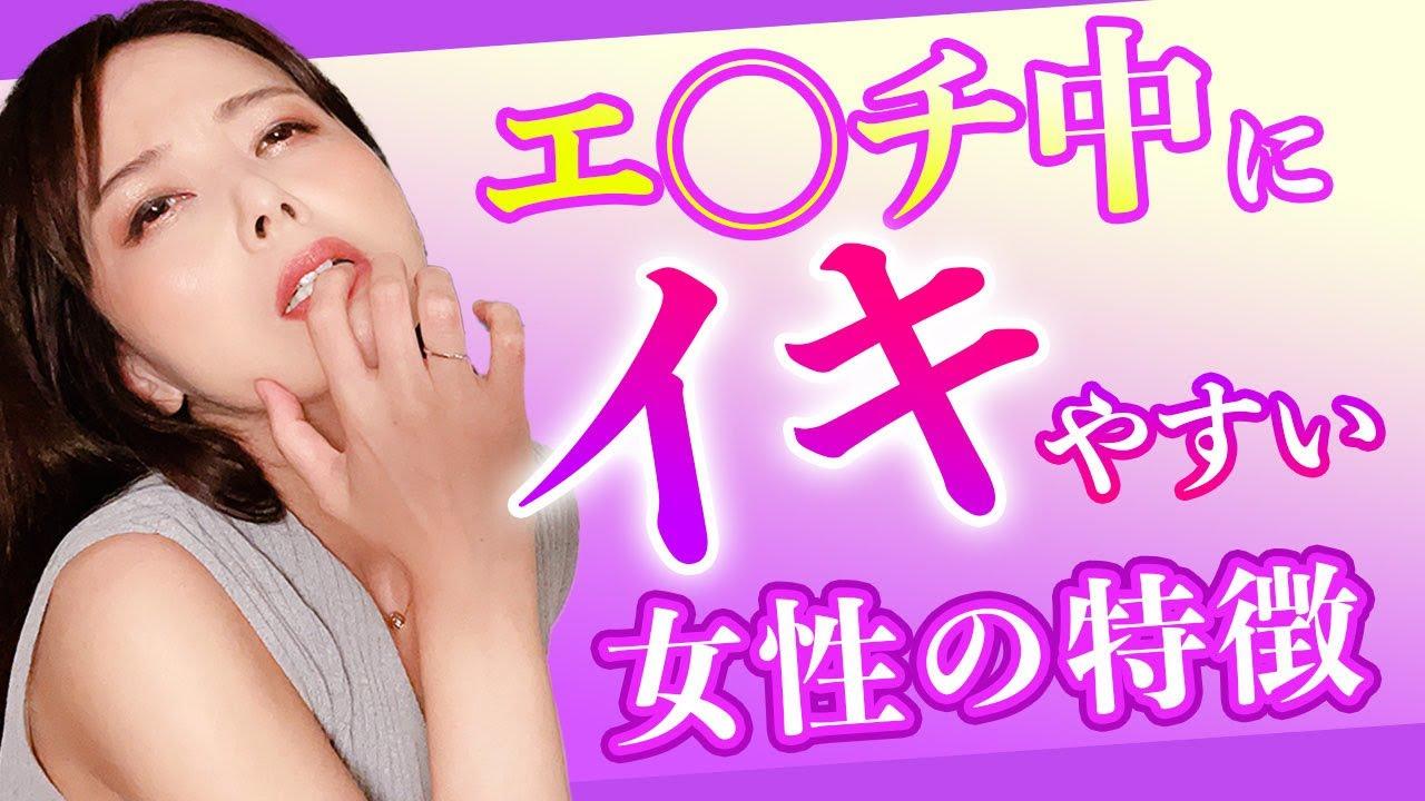 【ソコ敏感なの...】エ○チ中にイキやすい女性の特徴