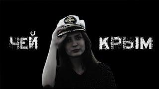 Чей Крым? — Русский трейлер (2019)